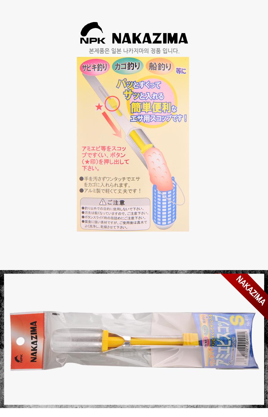 나카지마 아미에비스컵(카고주걱) (MADE IN JAPAN) 카고용주걱 카고밑밥주걱 SCOOPS 스쿱