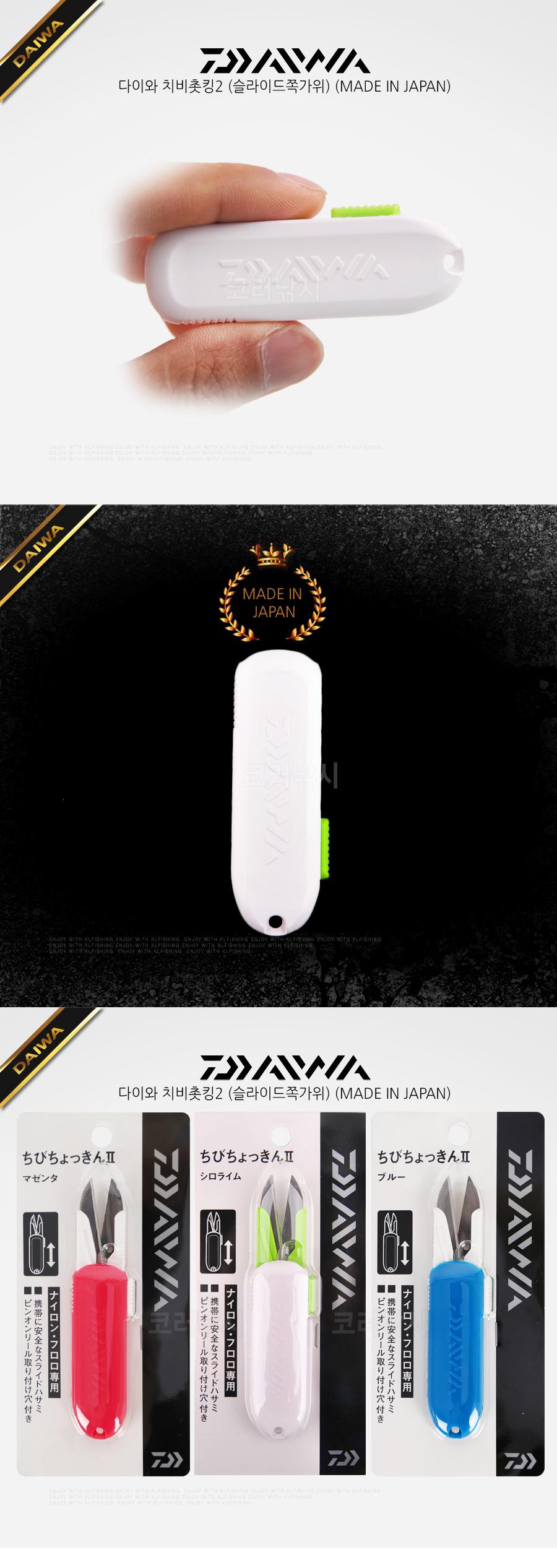 다이와 치비촛킹2 (슬라이드쪽가위) (MADE IN JAPAN) 소형가위 시로라임칼라