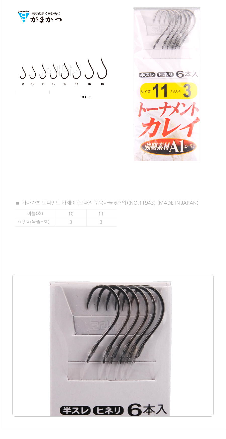 가마가츠 토너먼트 카레이 (도다리 묶음바늘 6개입)(NO.11943) (MADE IN JAPAN) 가자미묶음바늘 가자미바늘 도다리바늘