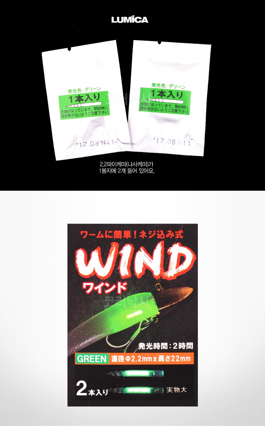 루미카 케미튠 윈드(CHEMITUNE WIND)(웜삽입용케미 2.2mm) 웜용케미 웜삽입케미 2.2파이케미 2.2미리케미 ㄴ사형케미 나사케미