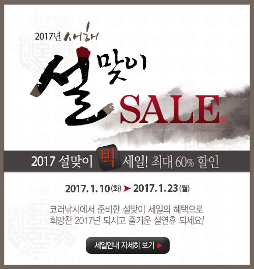 코러낚시 2017년 새해 설맞이 세일 2017년 1월 23일까지