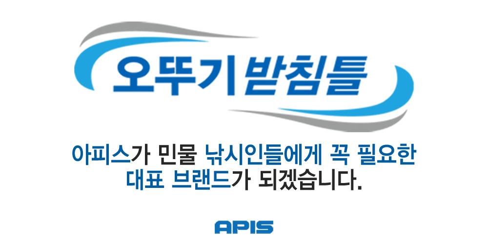 아피스 일체형 자립 무받침 브레이크형 [6단] 오뚜기받침틀 (민물낚시 받침틀)