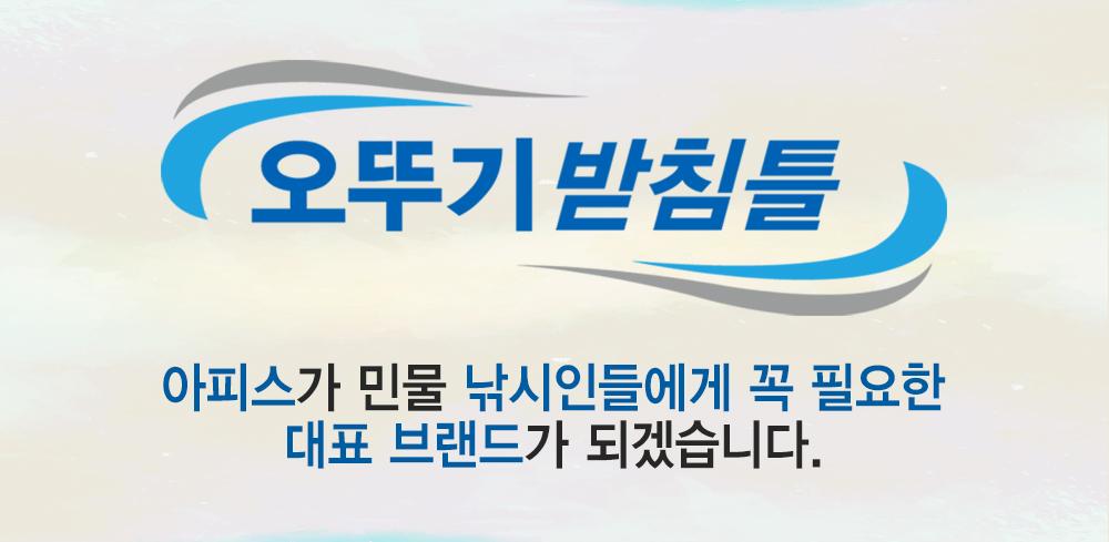 아피스 오뚜기받침틀 중 소좌 무 받침틀 1단(브레이크형)