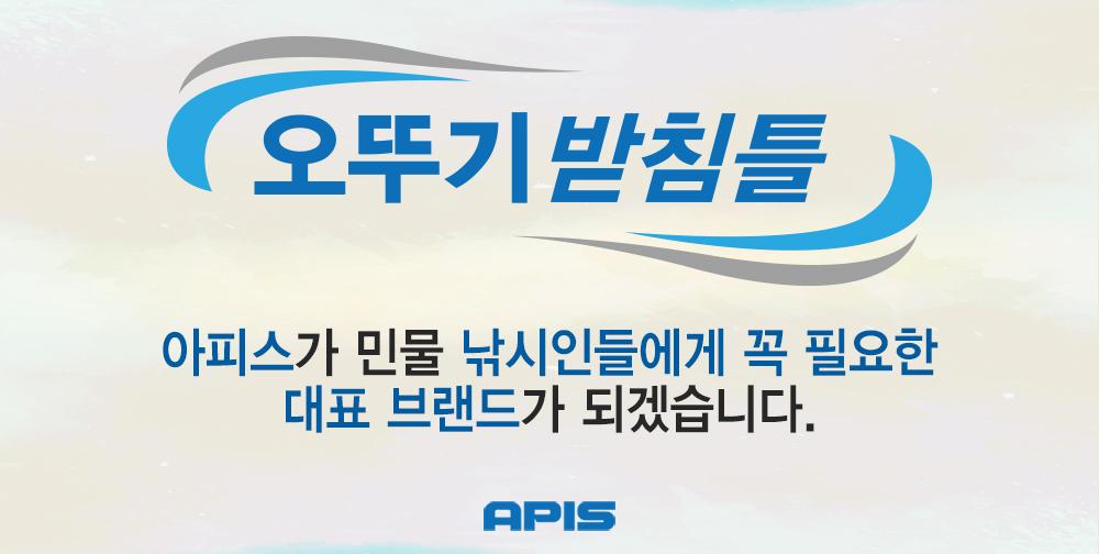 아피스 노지용 무받침틀 [5단] 브레이크형 오뚜기받침틀 (민물받침틀)