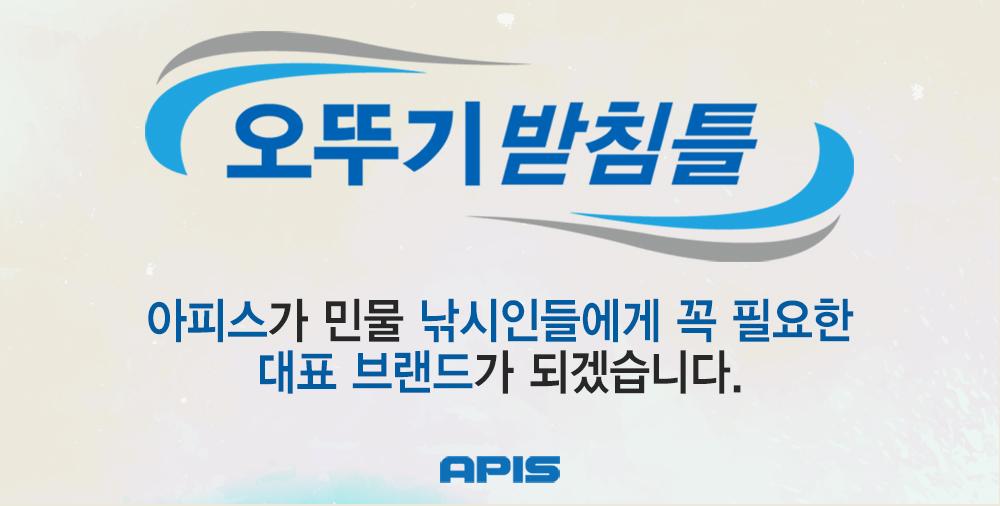 아피스 노지용 받침틀 [3단] 브레이크형 오뚜기받침틀 (민물낚시 받침틀)