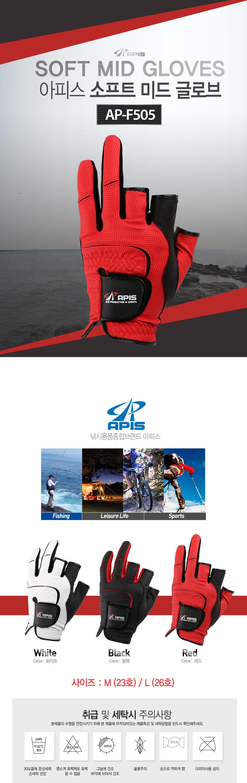 낚시장갑 낚시용장갑 낚시글로브 피싱글로브 낚시글러브 피싱글러브 아피스 소프트 미드 글로브 (AP-F505)