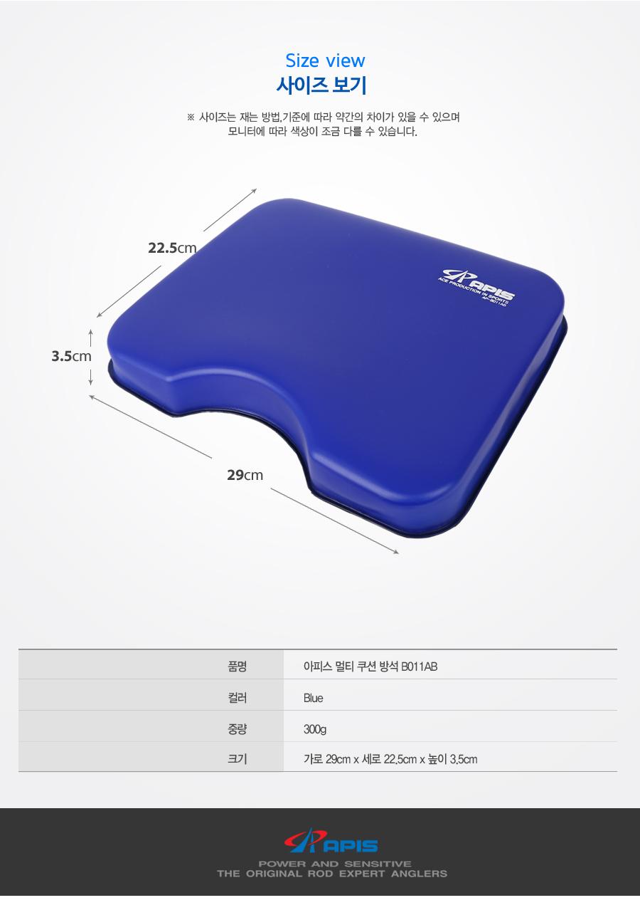 아피스 멀티 쿠션 방석 B011AB 아이스박스,보조가방,바다가방,의자,받침