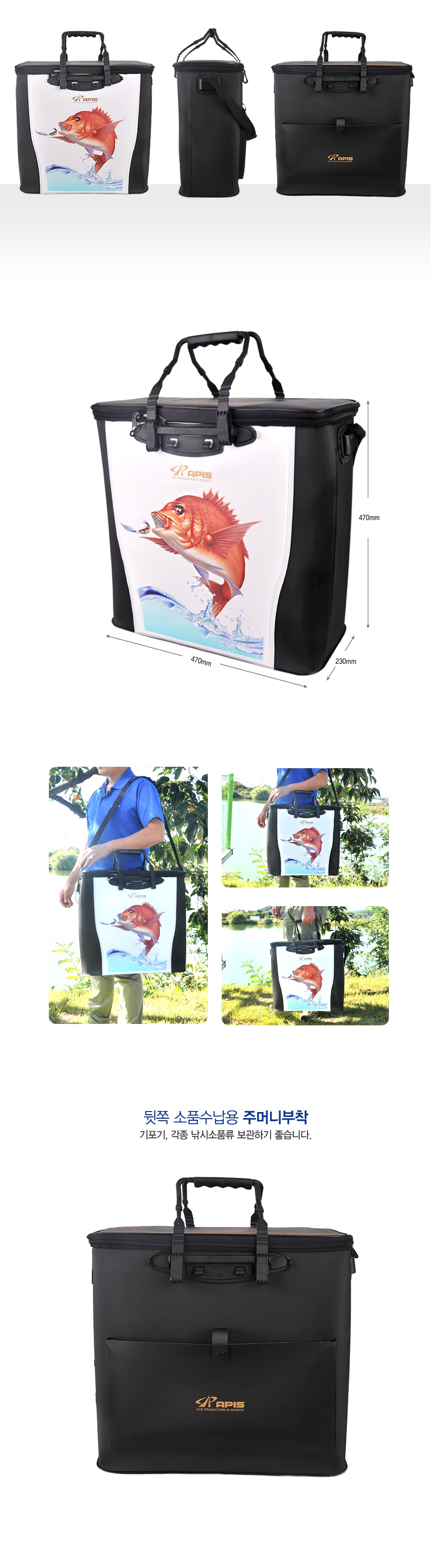 큰고기운반용가방 장화케이스 소품케이스 의류보관가방 피쉬캐리백 아피스