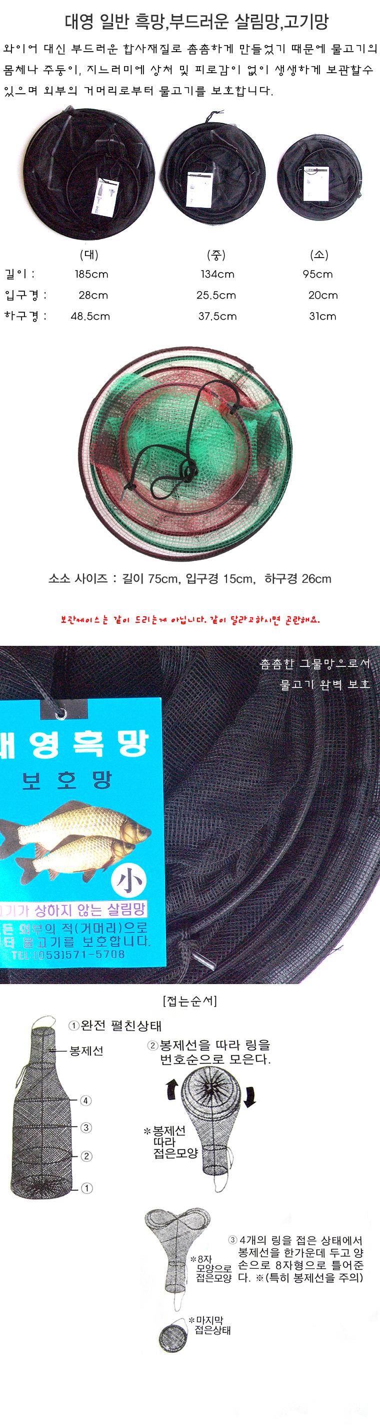 대영 일반 흑망/부드러운 살림망/고기망