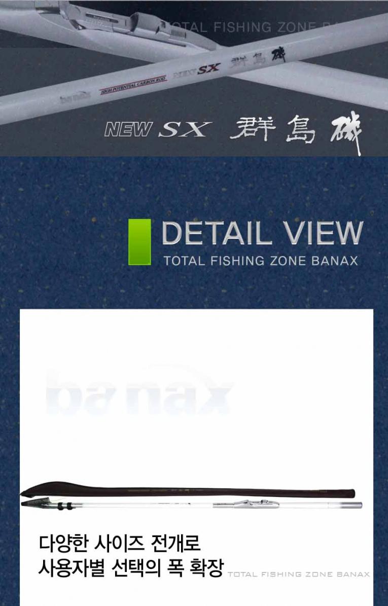 바낙스 SX군도기 군도기 갯바위릴낚시대 찌낚시대 바다낚시대 찌낚시 찌바리