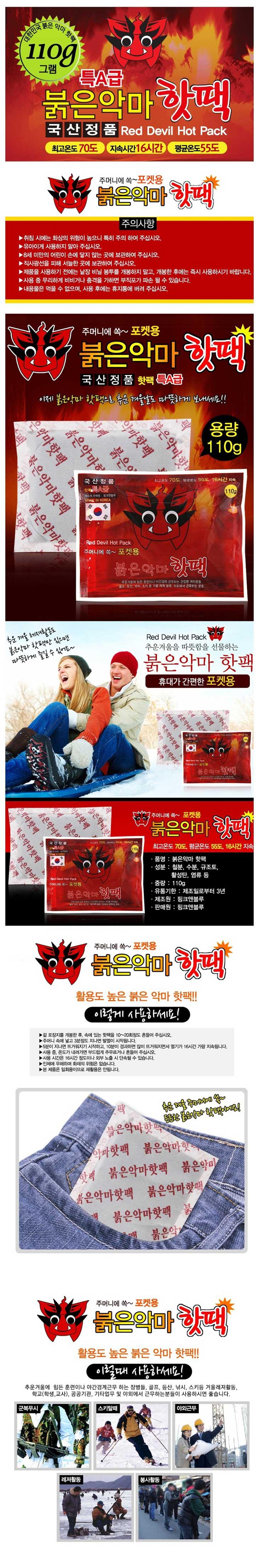 붉은악마 국산핫팩