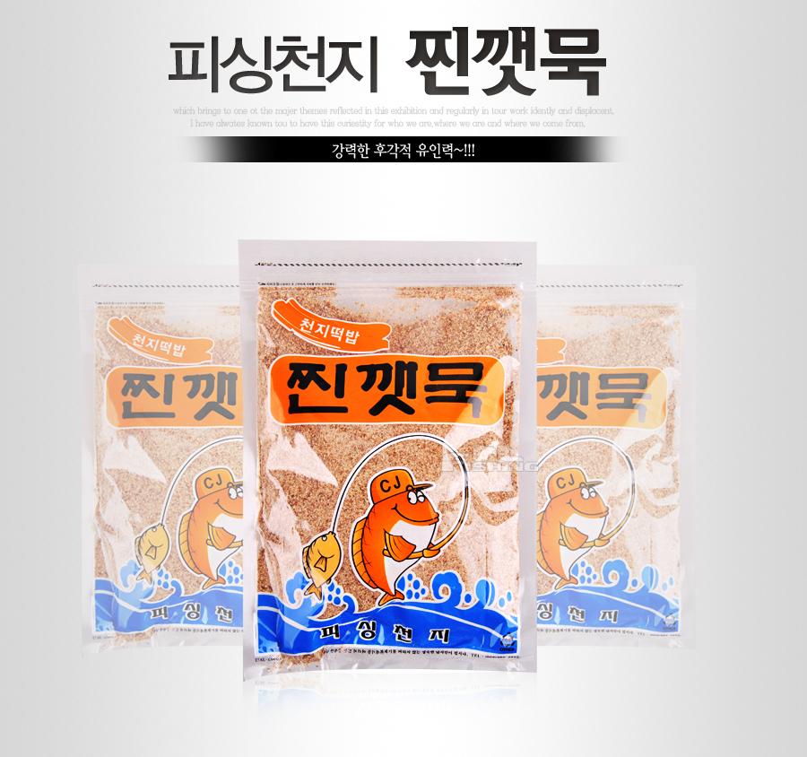 어분 떡밥 찐깻묵 붕어떡밥 집어제