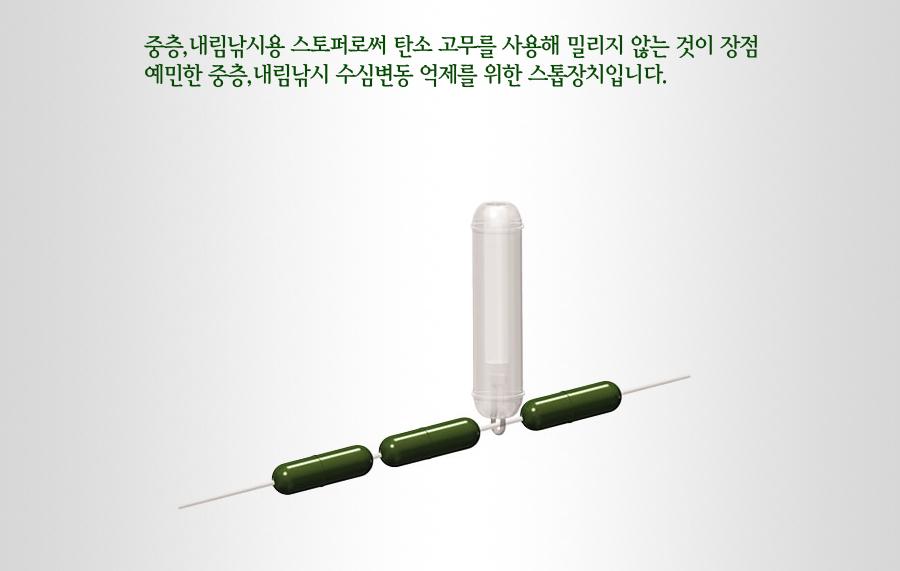 찌멈춤고무 스토퍼 찌스토퍼 중층