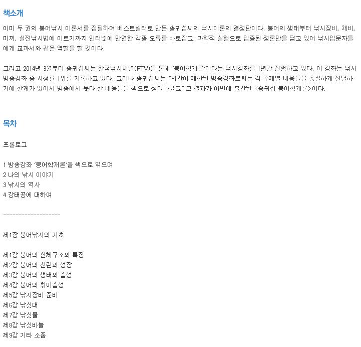 송귀섭 붕어학개론 책 서적 붕어