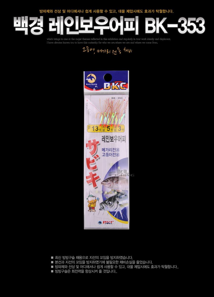 백경 레인보우어피 BK-353