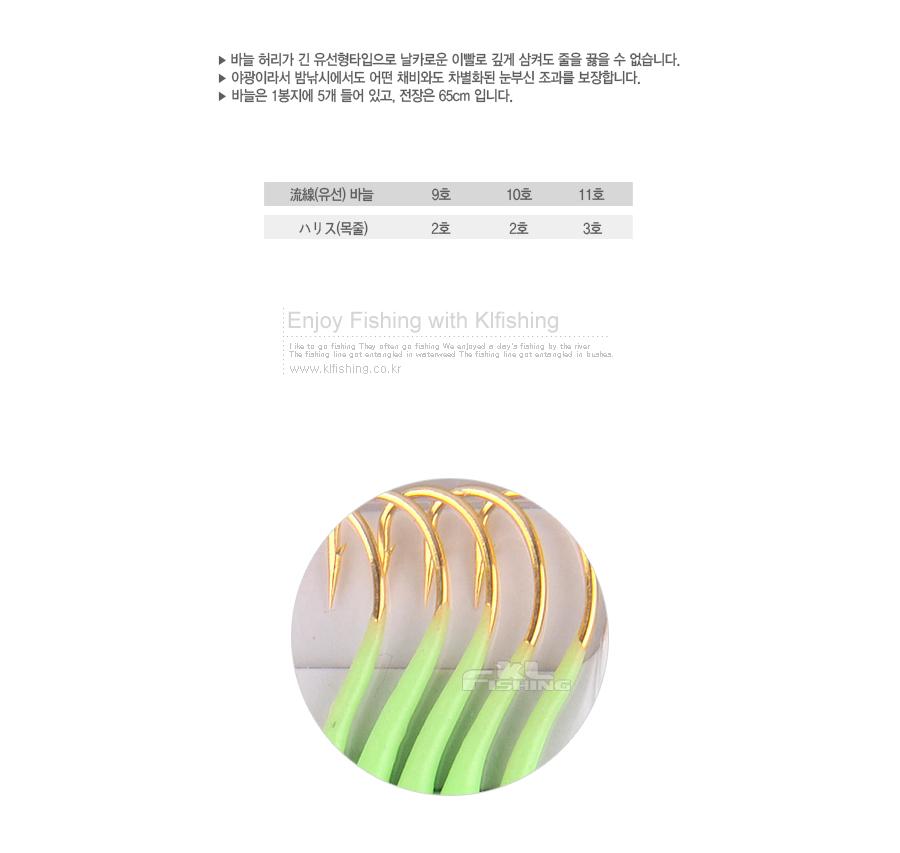 오너 발광 가자미 묶음바늘 야광그린 (20122)