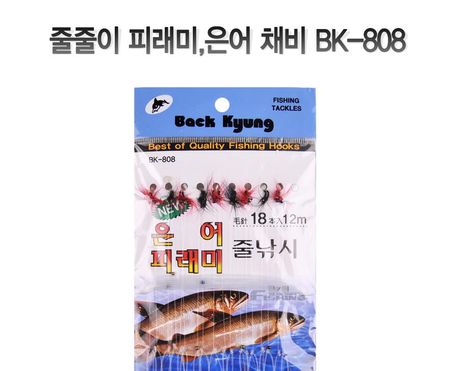 줄줄이 피래미,은어 채비 BK-808