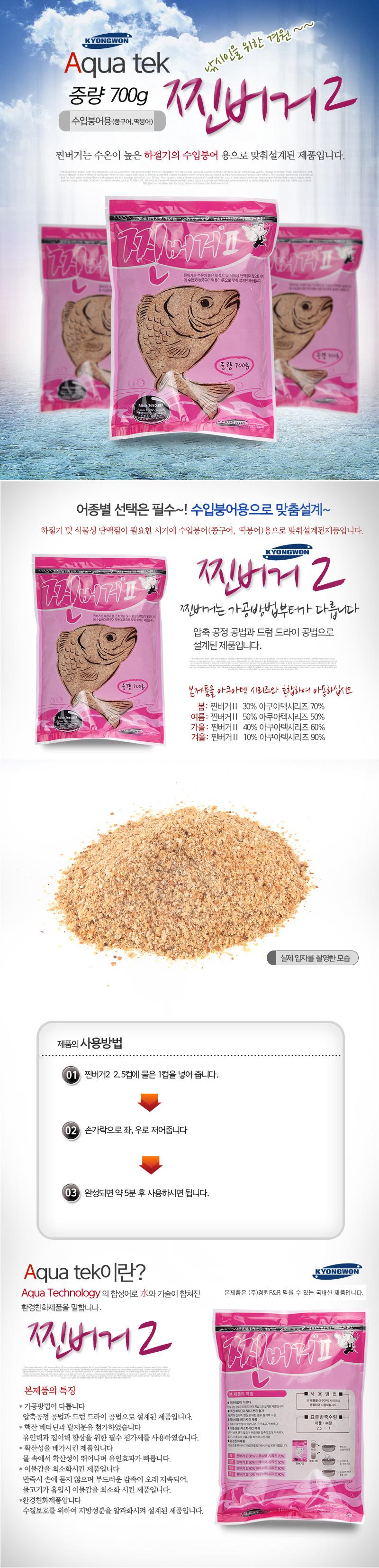 경원 찐버거 확산성집어제 집어제 떡밥 보리떡밥 보리 곡물