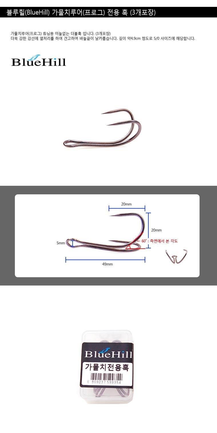 흑어 가물치 훅 바늘