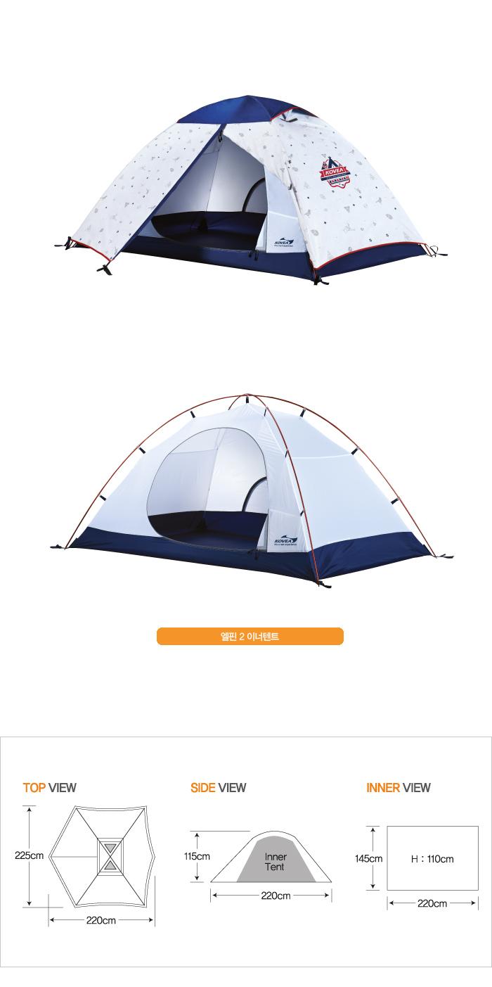 캠핑텐트 텐트 코베아텐트