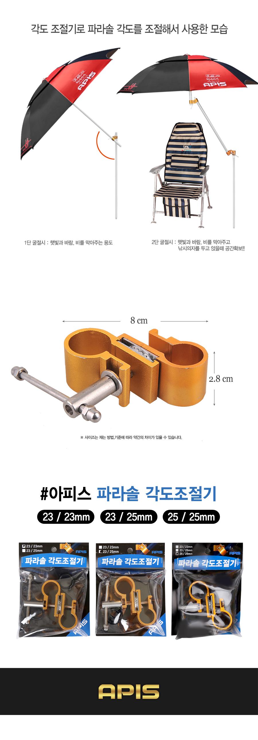 낚시파라솔 파라솔각도조절용품 낚시용품 캠핑파라솔 파라솔보조용품