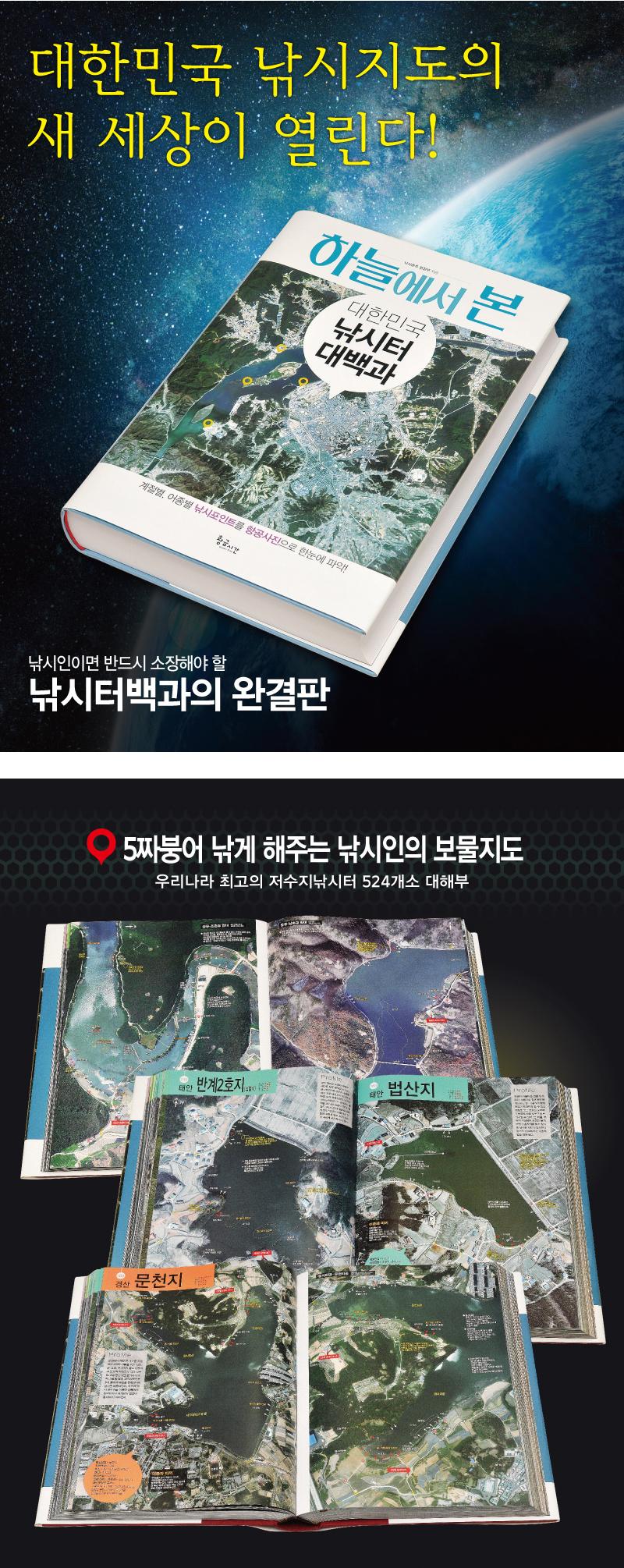 위성지도 낚시춘추 황금시간 하늘에서 본 대한민국 낚시터 대백과