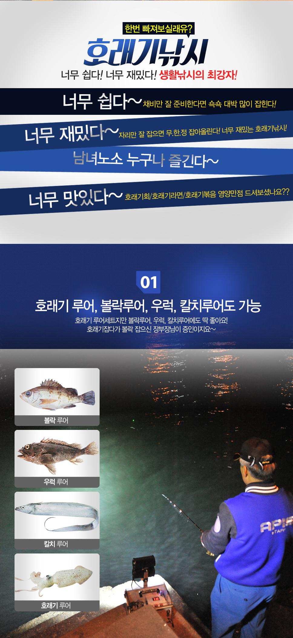 호래기 호래기루어 호래기낚시 볼락 볼락루어 세트 생활낚시 1탄 호래기 루어 세트