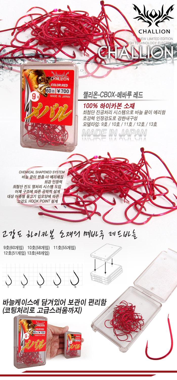 챌리온 CBOX 메바루 (레드) 볼락바늘 뽈락바늘 볼락덕용바늘 벌크바늘