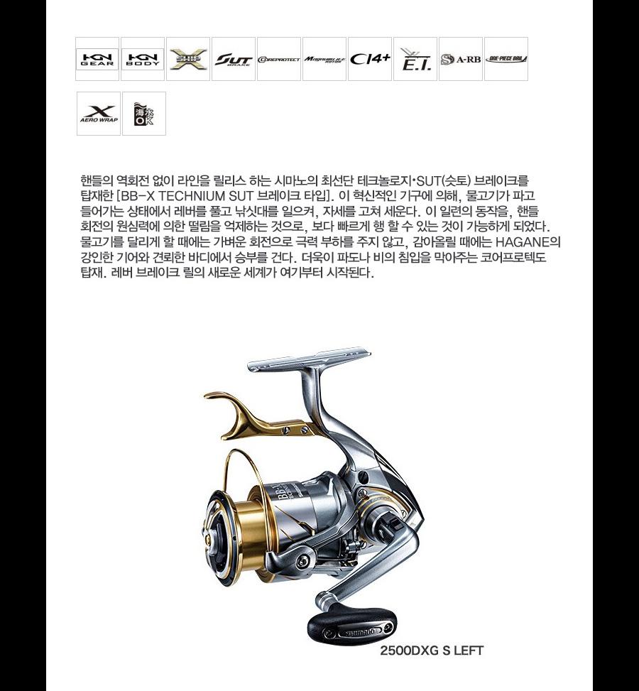 시마노 BB-X 테크늄 (15) [윤성정품] 테크니윰 테크늄 브레이크릴