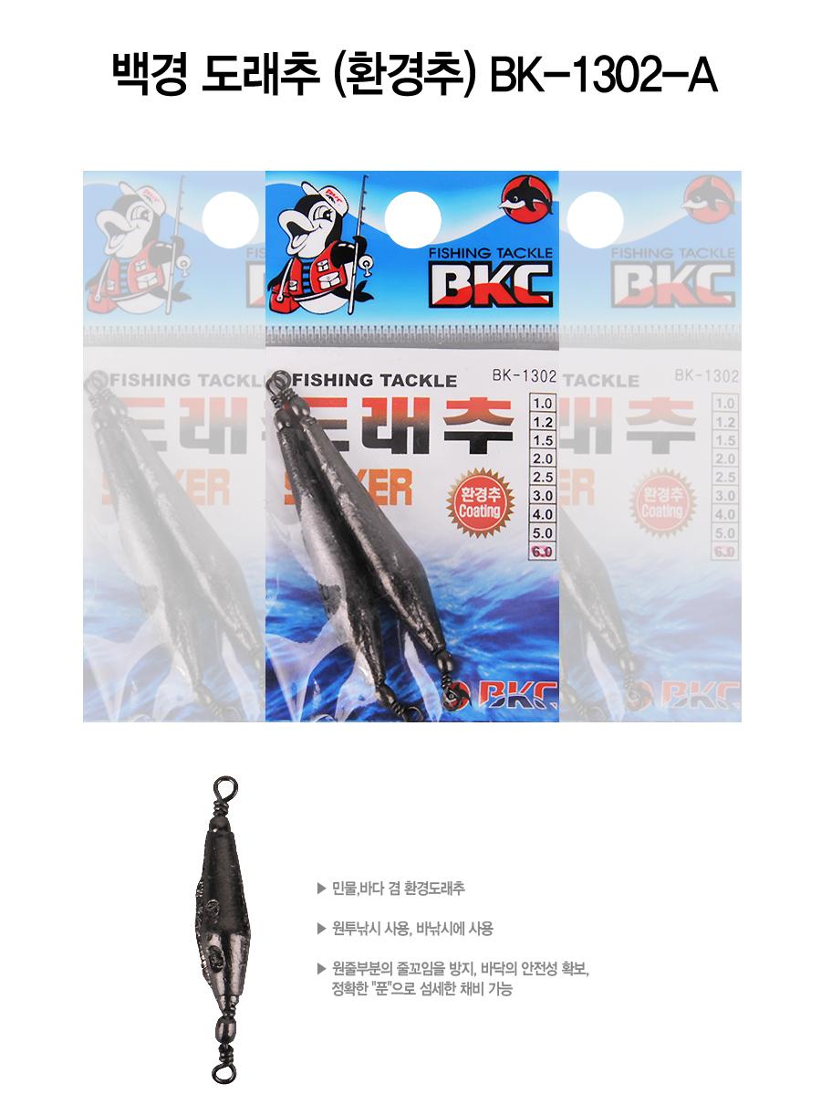 백경 도래추(환경추) BK-1302-A 백경 도래추 환경추 환경도래추