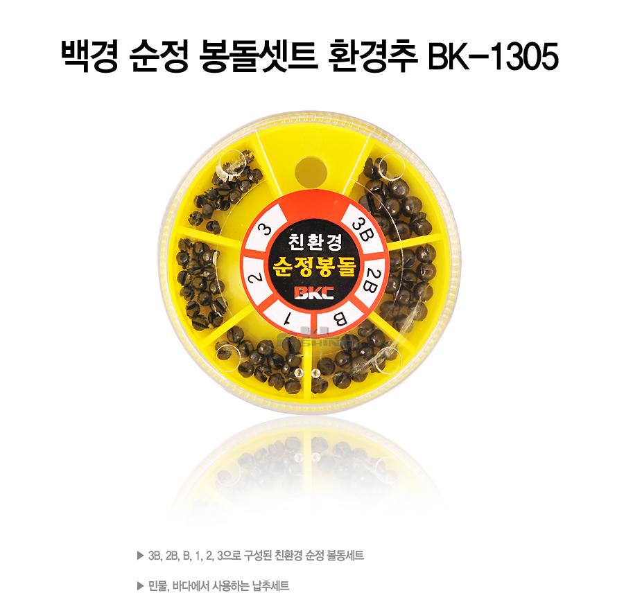 백경 순정봉돌셋트 환경추 BK-1305 백경 순정봉돌셋트 환경추 봉돌셋트
