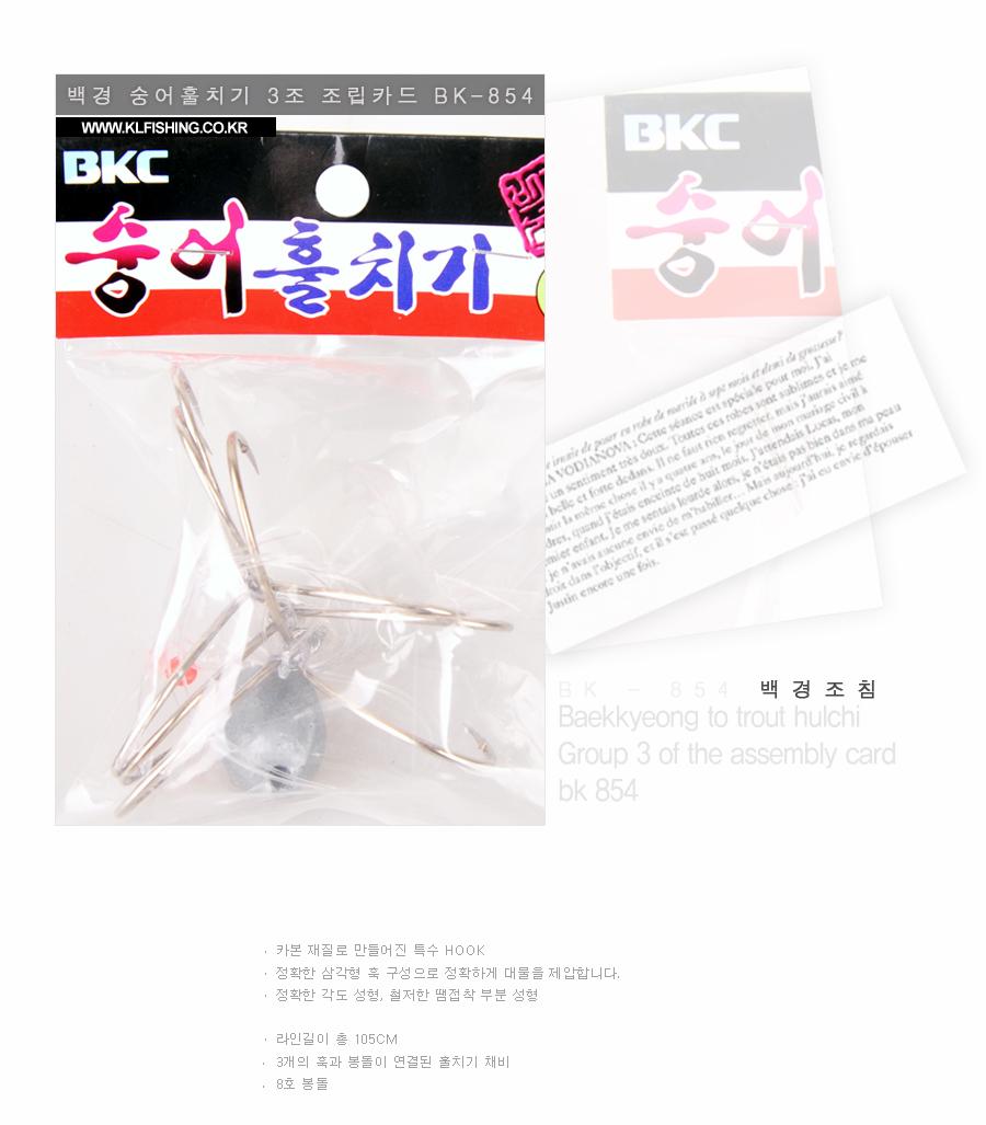 백경 숭어훌치기 3조 조립카드 BK-854