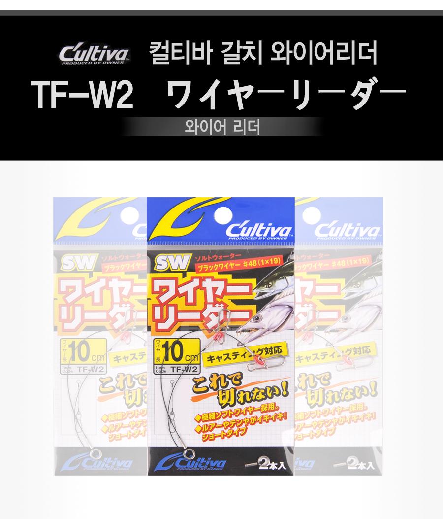 컬티바 갈치 와이어리더 TF-W2 칼치 갈치쇼크리더 쇼크리더 와이어리더 와이어쇼크리더