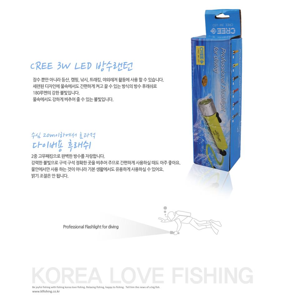 YEFAIR CREE 3W LED 방수랜턴