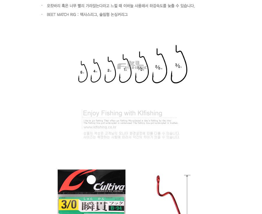 컬티바 순관 레드 와이드갭 훅 B-94 [ 배스,광어 훅]