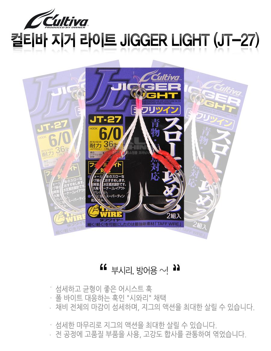 컬티바 지거 라이트 JIGGER LIGHT (JT-27) 부시리낚시바늘 부시리바늘