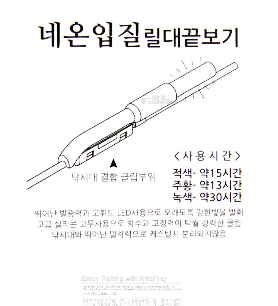EP전자 네온입질 릴대끝보기