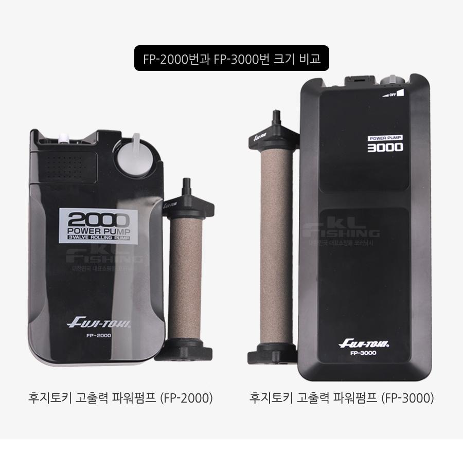 후지토키 고출력 파워펌프 (FP-3000) 초강력기포발생기 기포기