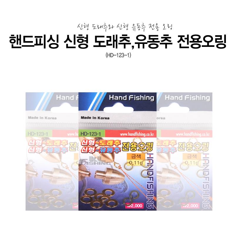 핸드피싱 신형 도래추,유동추 전용오링 (HD-123-1)