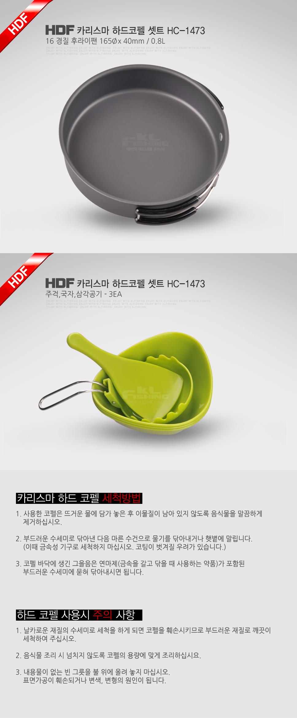 해동 카리스마 하드코펠 셋트 HC-1473 코펠 낚시코펠 캠핑용품 해동코펠
