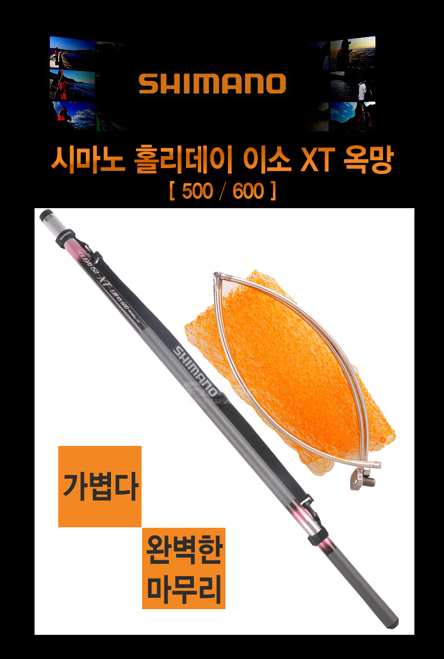 시마노 홀리데이 이소 XT 옥망 600 (09) [윤성정품] 바다뜰채 기옥망 자루+망세트