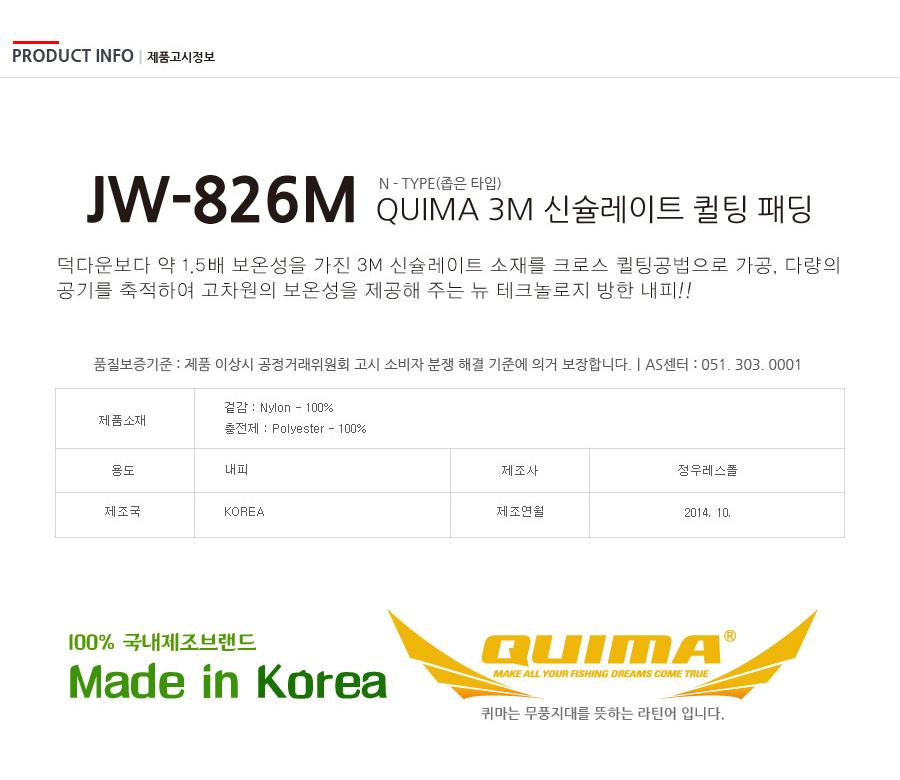 퀴마 3M 신슐레이트 퀼팅 패딩 내피 N-Type 좁은타입 JW-826M 낚시내피 낚시복내피 내피낚시복