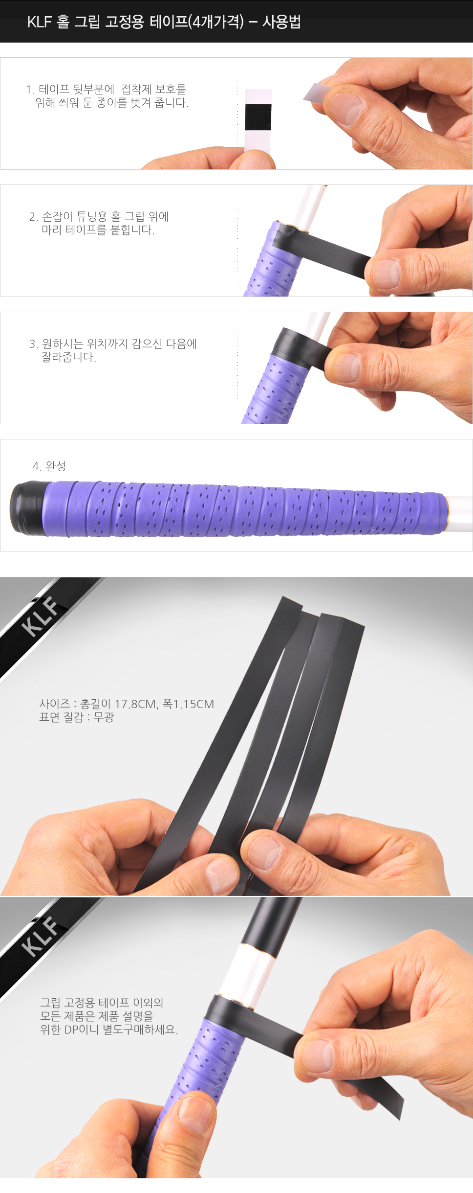KLF 홀 그립 고정용 테이프(4개가격) 테이프,수축,그맆,손잡이,고무