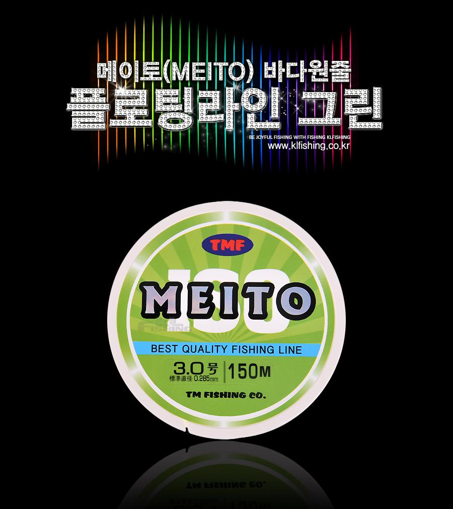 메이토(MEITO) 플로팅 라인 그린 [바다원줄]