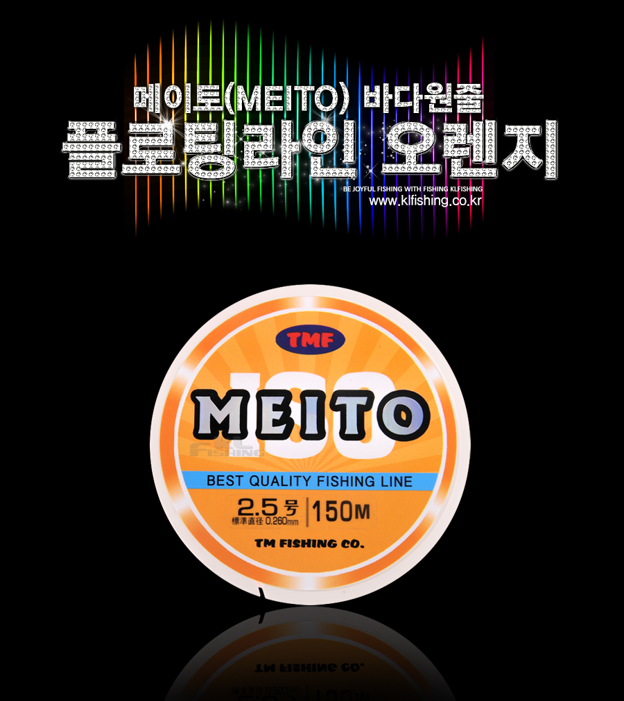 메이토(MEITO) 플로팅 라인 오렌지 [바다원줄]