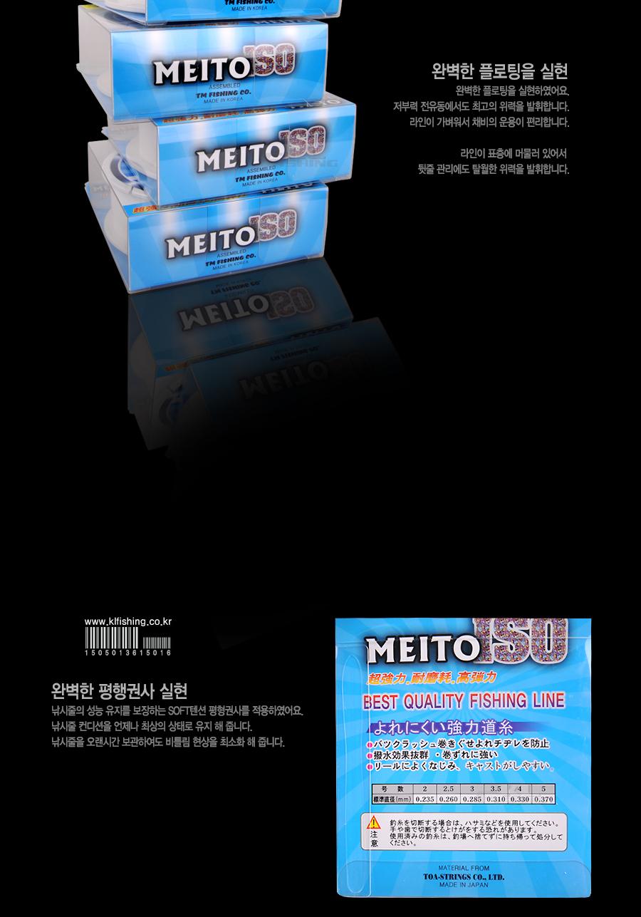 메이토(MEITO) 플로팅 라인 화이트 [바다원줄]