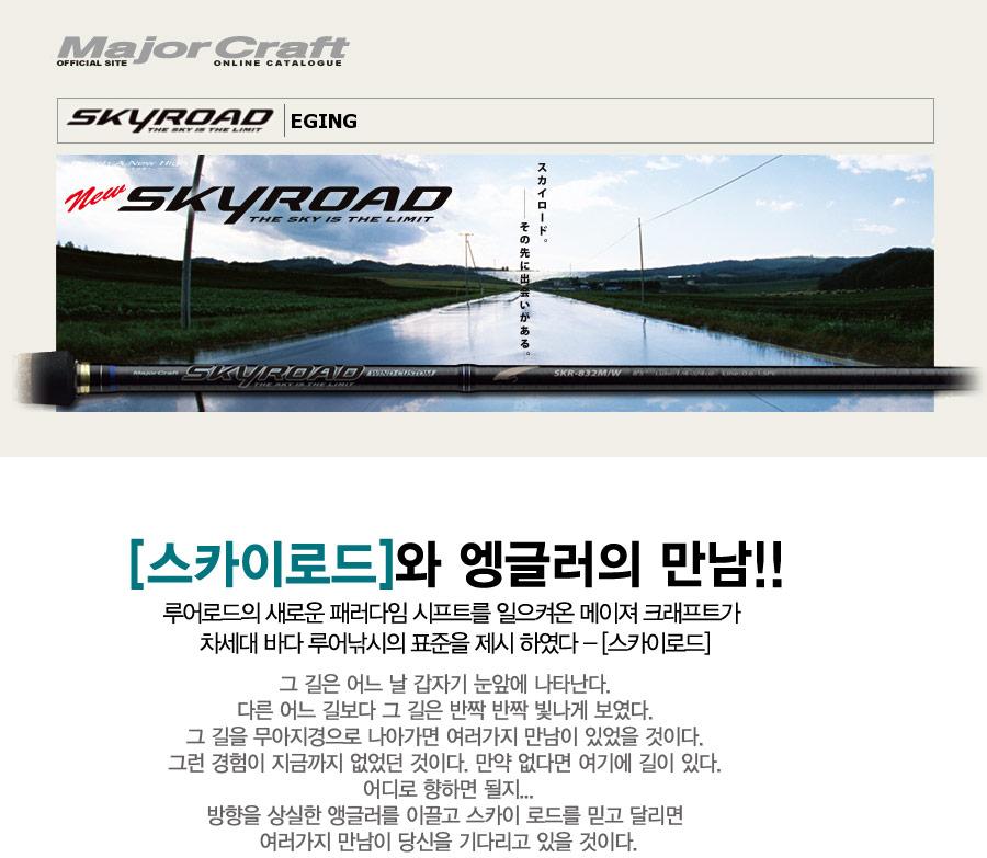 메이져크레프트 (SKYROAD)스카이로드 에깅 에깅낚시대 에깅대 에깅로드