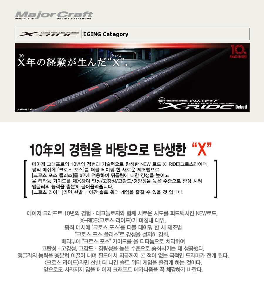 메이져크레프트 (X-RIDE) 엑스라이드 에깅 에깅낚시대 에깅대 에깅로드