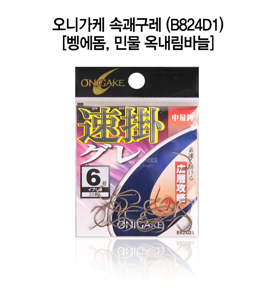오니가케 속괘구레 (B824D1) [벵에돔/민물 옥내림바늘] 벵에바늘 옥내림바늘