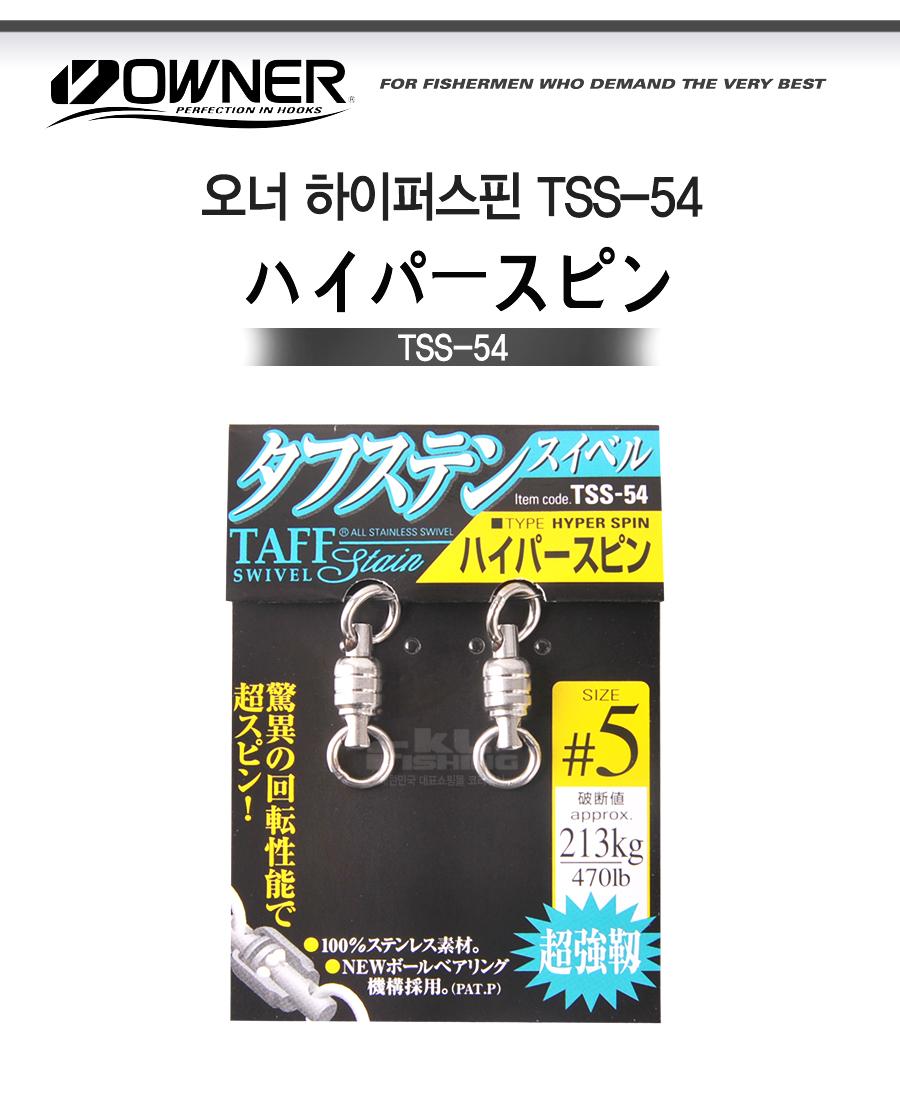 오너 하이퍼스핀 (TSS-54) 하이퍼스냅 하이퍼볼베어링